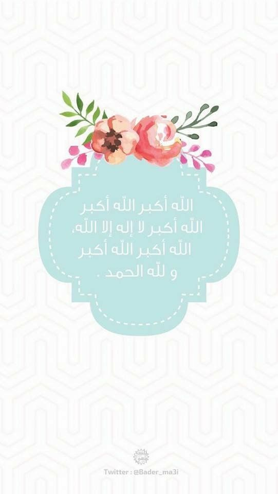 Pin By Samarenjoy On Fond D Ecran Islamique Islamic Quotes Islamic Pictures Arabic Quotes