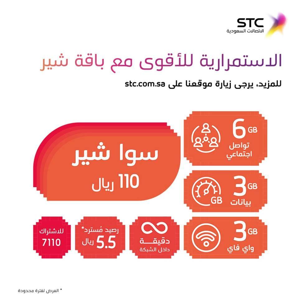 عرض Stc الاتصالات السعودية باقة سوا شير الجديدة عروض اليوم Slg Boarding Pass Airline