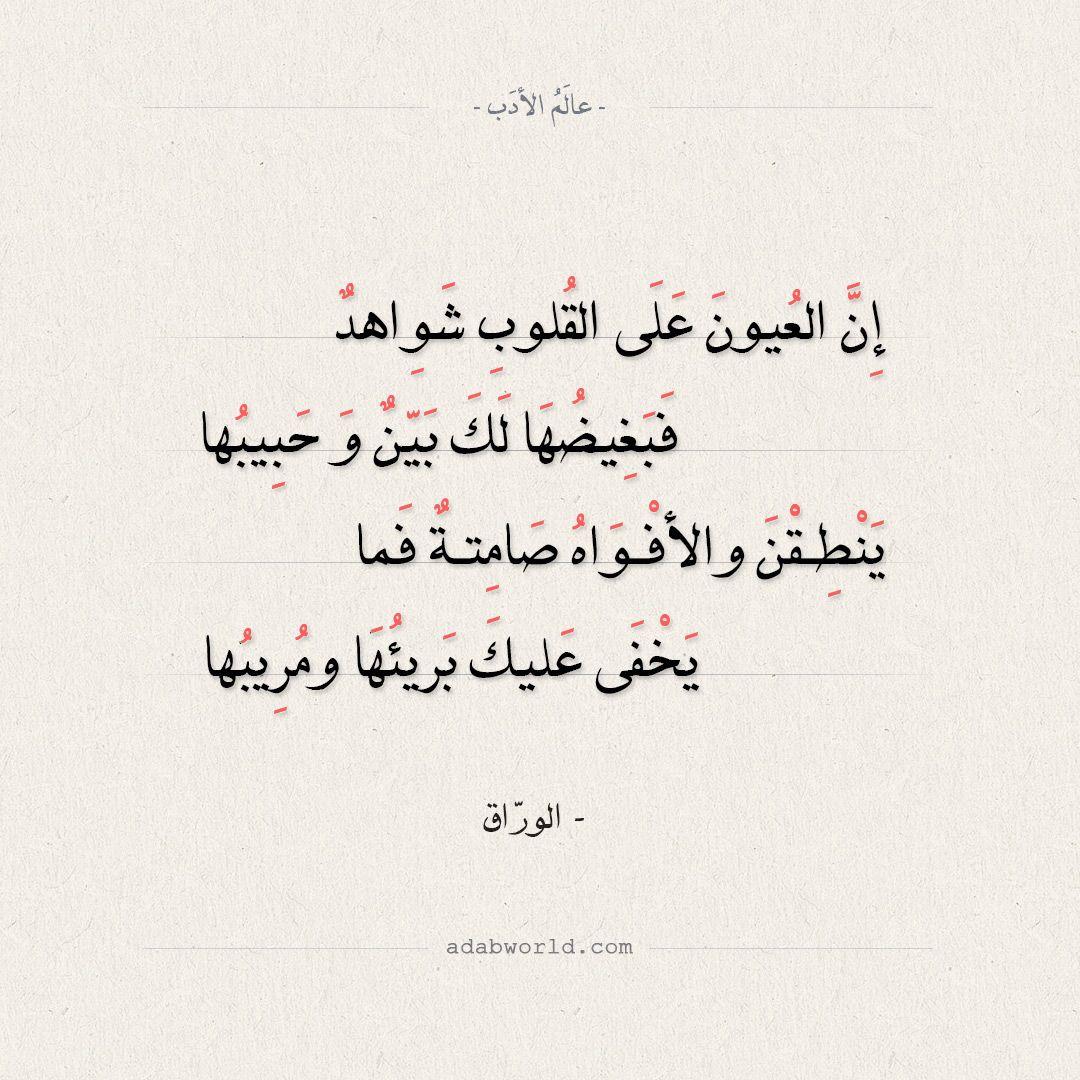 شعر الوراق إن العيون على القلوب شو اهد عالم الأدب Arabic Poetry Quotes Math