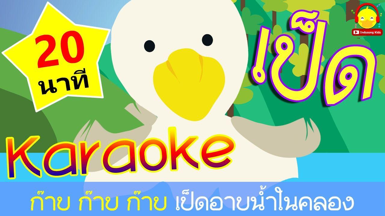 เพลงเป ดอาบน ำในคลองแบบใหม ม เน อเพลง Duck Song เพลงเด กอน บาลคาร คาราโอเกะ เพลง การ ต น