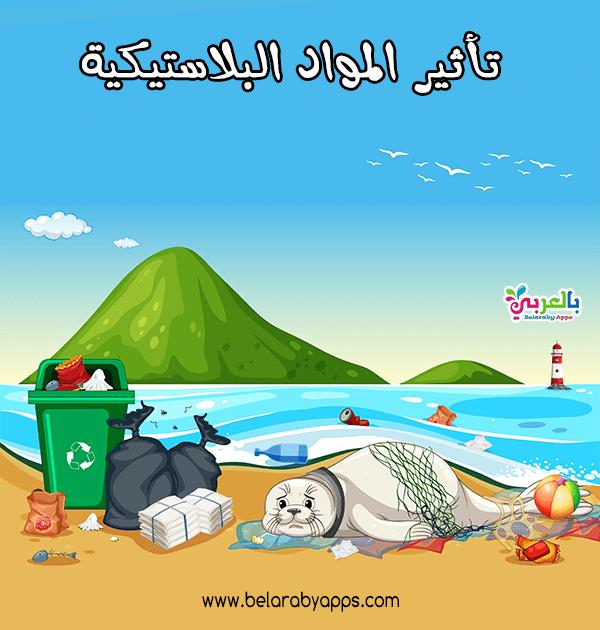 رسومات عن تلوث البيئة البحرية تلوث الماء للاطفال بالعربي نتعلم In 2021 Movie Posters Poster Movies