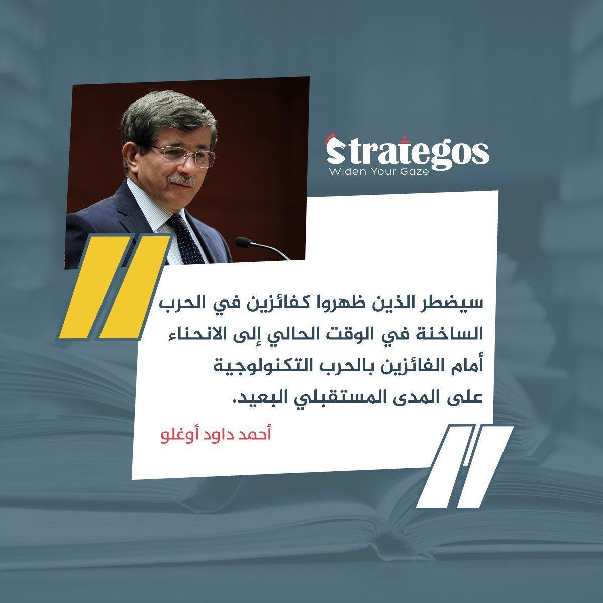 كتاب العمق الاستراتيجي