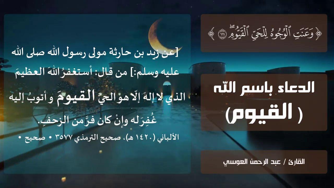 رمضان 1441 الدعاء باسم الله القيوم Lockscreen Lockscreen Screenshot