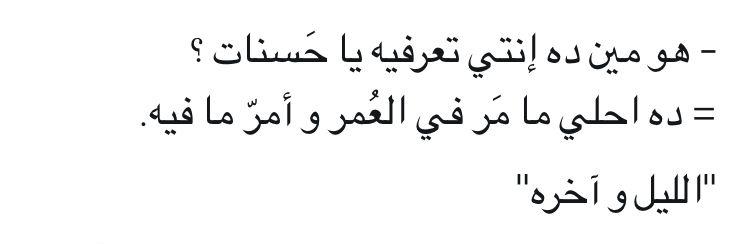 ده احلى ما م ر فى الع مر وأمر ما فيه مسلسل الليل وآخره Arabic Calligraphy Calligraphy