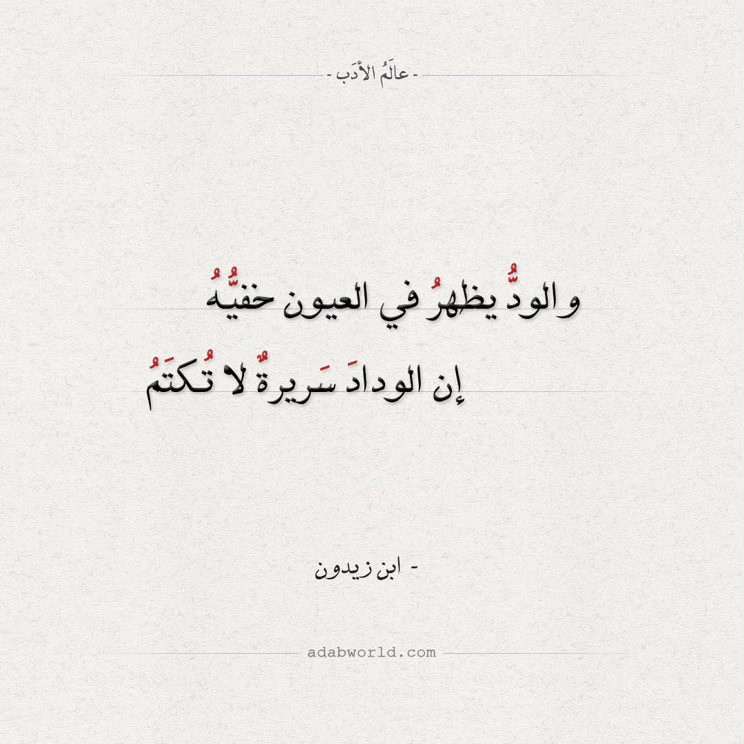 من اجمل ابيات الشعر لـ ابن زيدون عالم الأدب Quote Symbol Romantic Words Quran Quotes