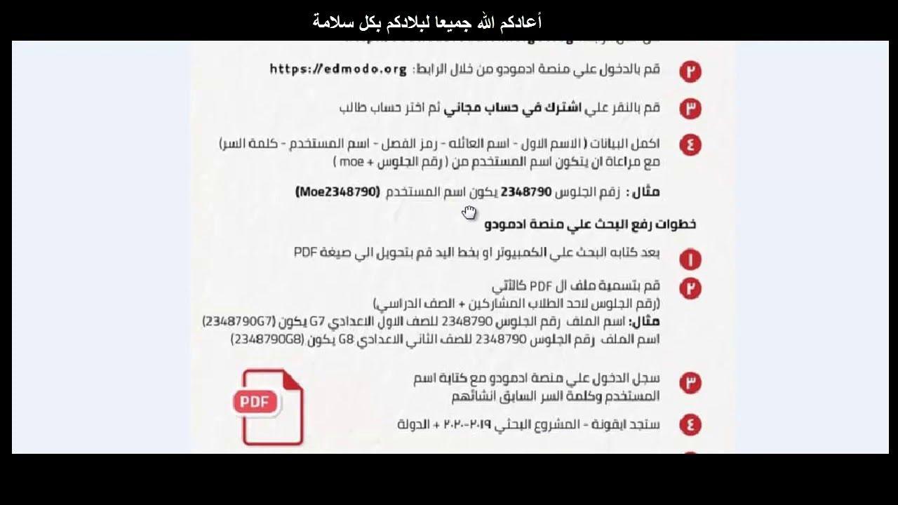كيفية تسليم الأبحاث الكترونيا لابنائنا الطلاب خارج مصر Airline Video Travel