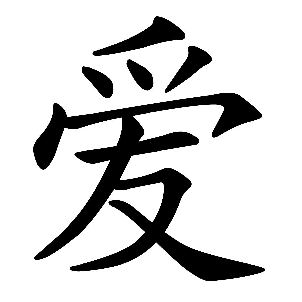 Image Result For Chinese Character For Love