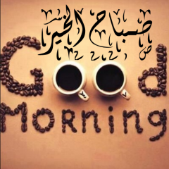 Good Morning In Arabic Google Search Good Morning Coffee Good Morning Wallpaper Morning Pictures