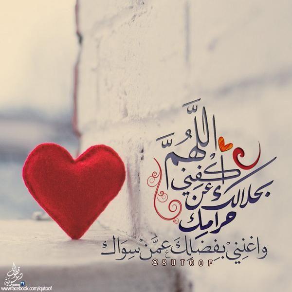 قطوف دعوية 8utoof Twitter Islamic Love Quotes Islamic Quotes Quran Islamic Art Calligraphy