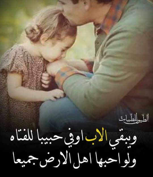 Pin By Loulou Shaban On ابي Love U Mom Miss You Dad Love Dad