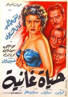 افلام كوميدية مصرية قديمة Google Search Cinema Posters Egyptian Poster Egyptian Movies