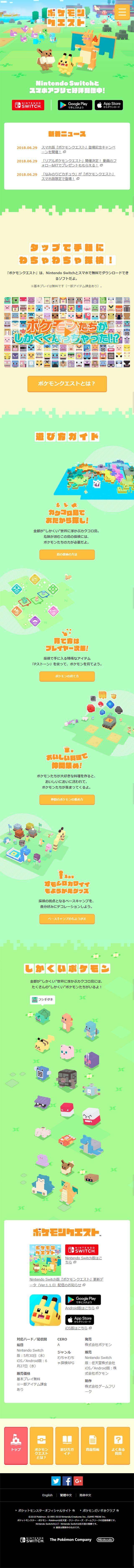 任天堂株式会社様の「ポケモンクエスト」のスマホランディングページ(lp
