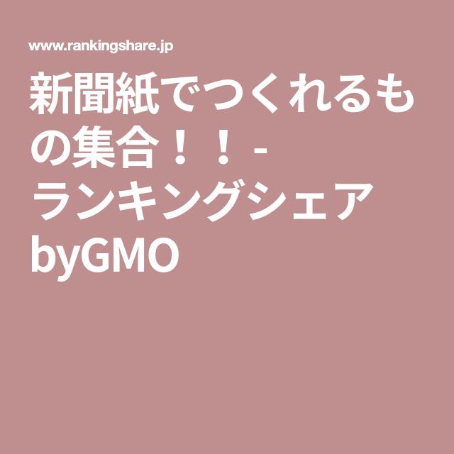 新聞紙でつくれるもの集合!! - ランキングシェア byGMO | 新聞紙 ...
