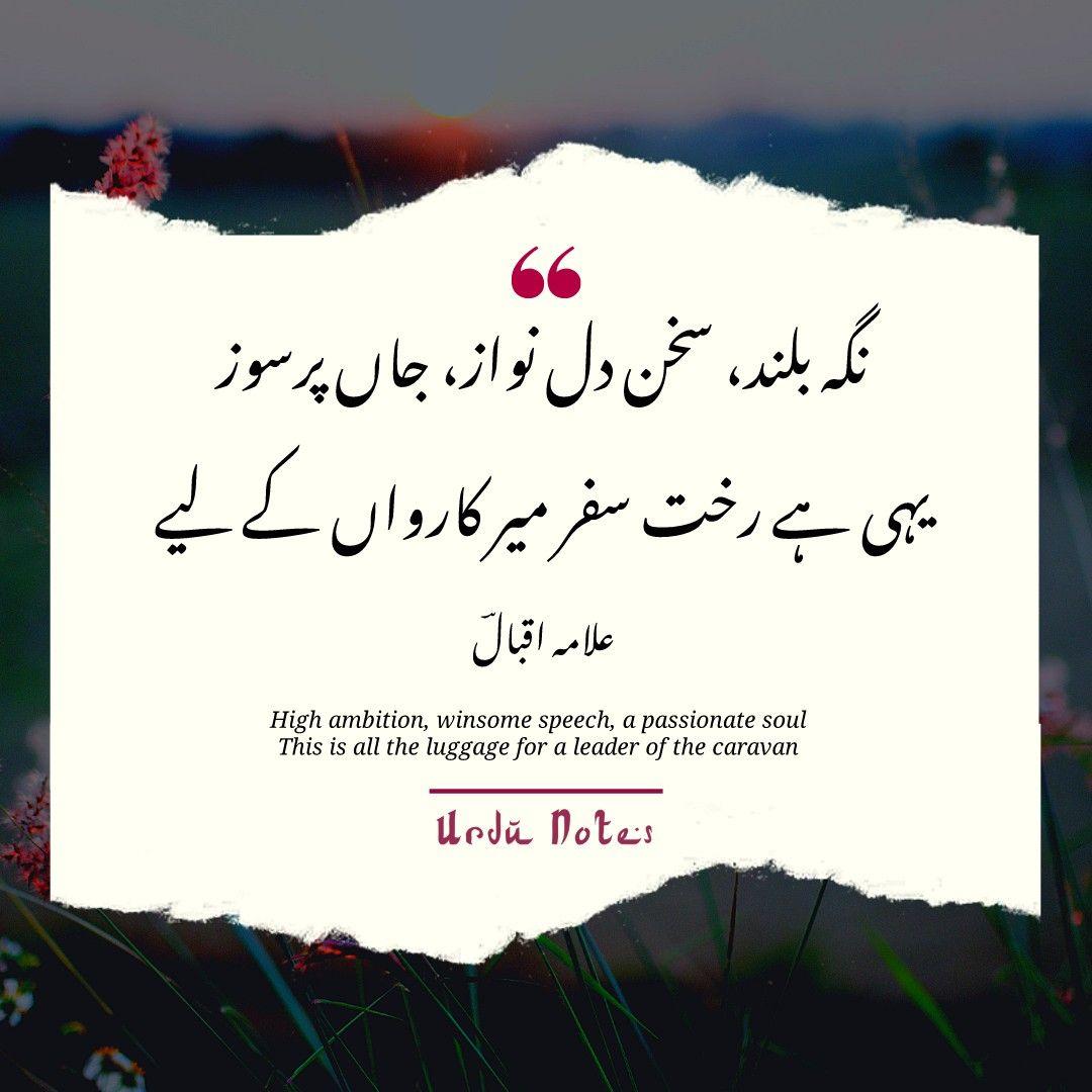 Read Allama Iqbal Best Poetry In Urdu With Translation In English Iqbal Poetry I