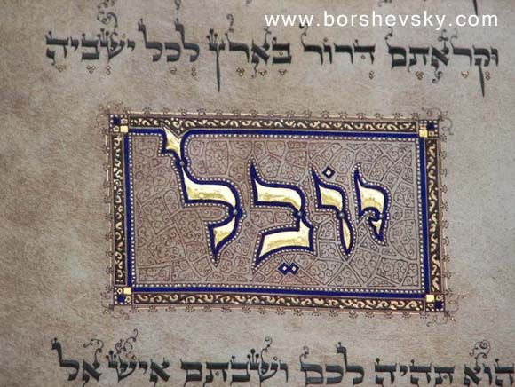 The duties of a hebrew scribe or sofer hebrew scrolls