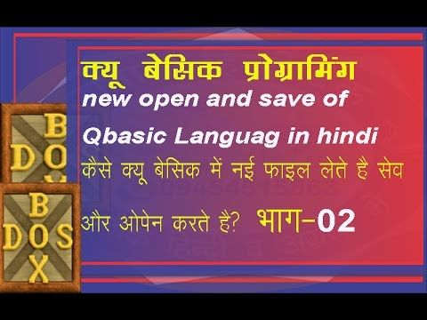 02 how to save opne and run Qbasic files in hindi - how to