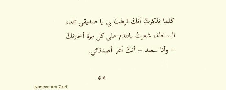 من كتاب الأمنيات لا تموت Arabic Words Quotations Words
