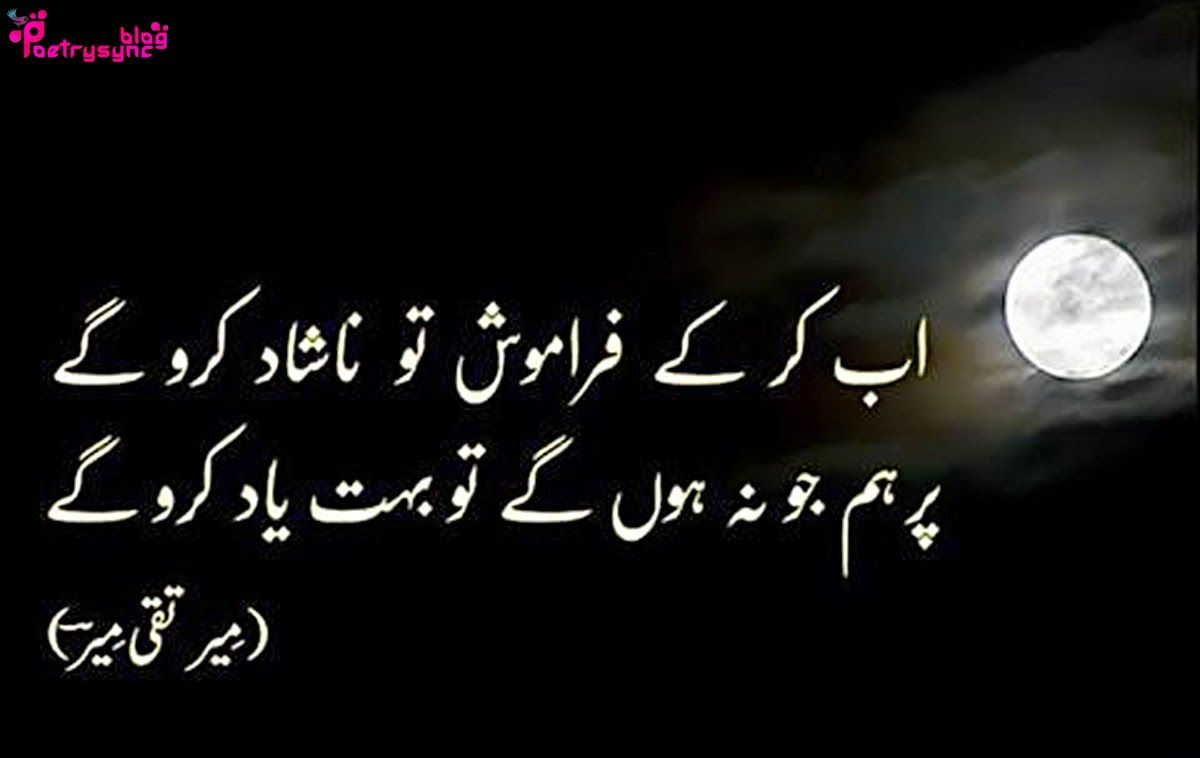 Sad shayari ab kar ky faramosh to nashad karo gy   Urdu