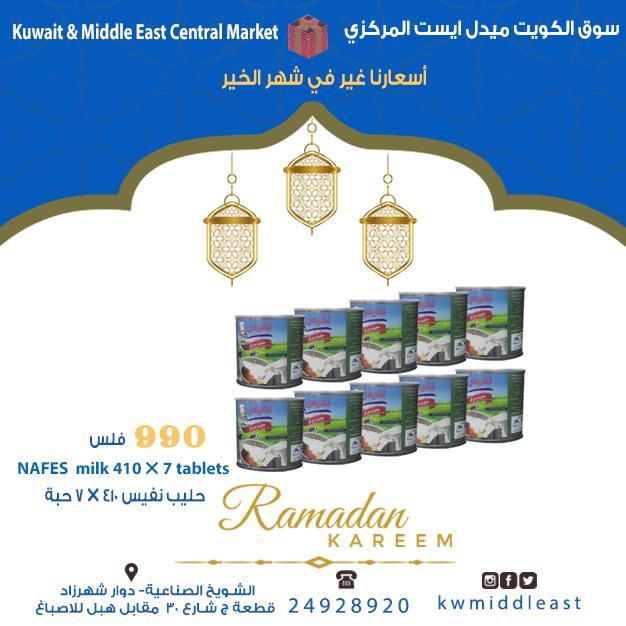 لا تطوفكم عروض الخضار يوم الاربعاء والخميس والجمعه والسبت للاستفسار تليفون 24928920 أوقات العمل في رمضان طوال الأسبوع Ramadan Kareem Ramadan Holiday Decor