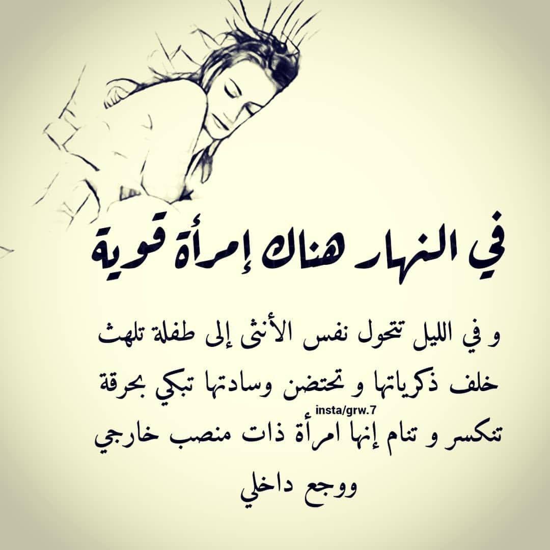 انها انا Cool Words Arabic Quotes Friend Birthday Quotes