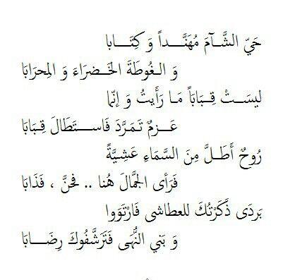 إيليا ابو ماضي Beautiful Words Arabic Calligraphy Design Damascus