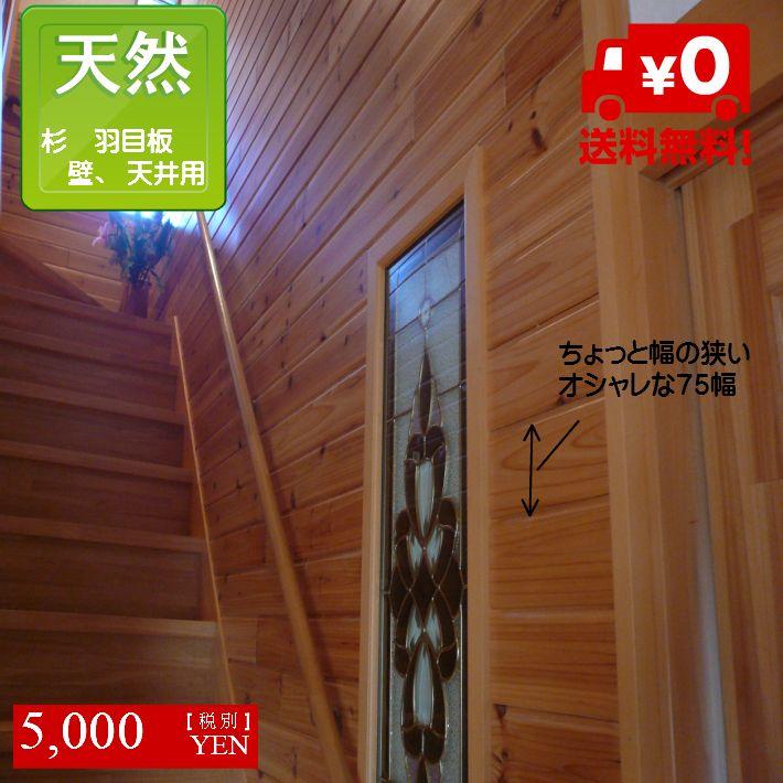 杉 壁用羽目板節有 1900 75 10 20枚 X2f ケース 約1坪 送料
