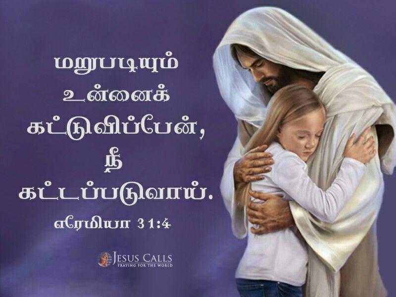 Pin On Jesus Calls