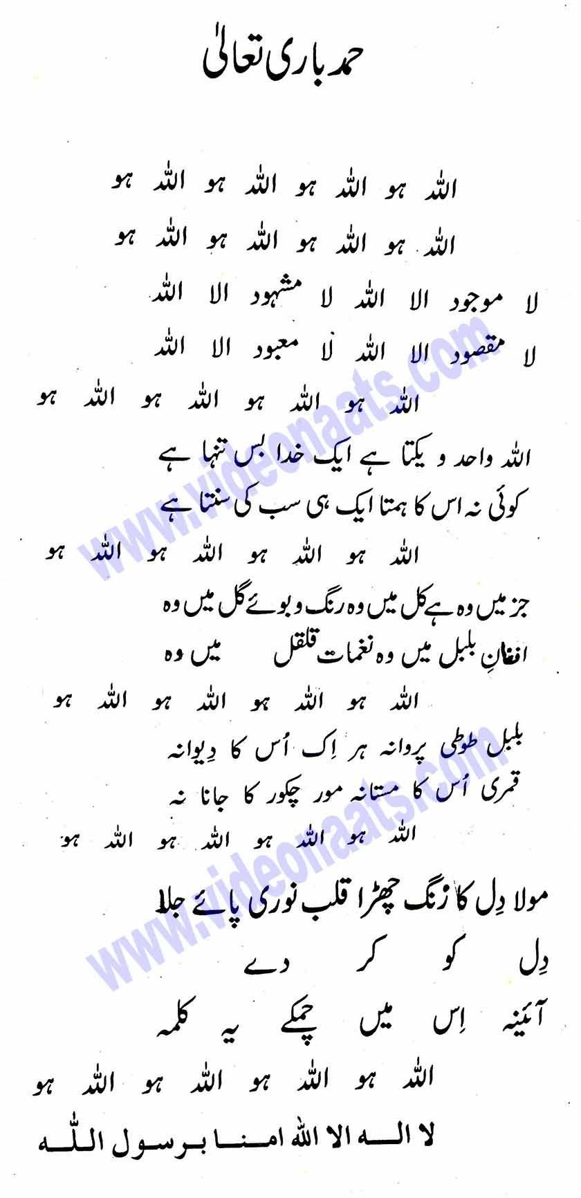La Maujooda Illallah Hamad Urdu Lyrics | Urdu, Quran urdu ...
