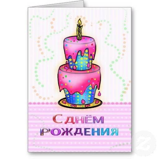 Russian Happy Birthday Cake Pink Greeting Cards