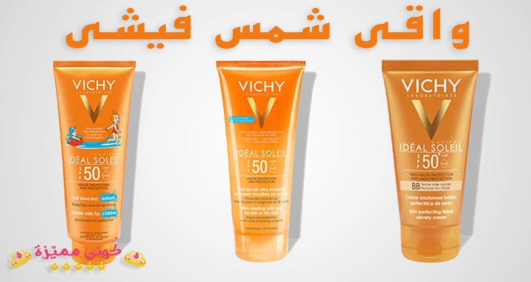 واقي شمس فيشي للبشرة الدهنية و الحساسة و الجافة الاسعار و الانواع Vichy Sunscreen Sunblock فيشي واقي شمس فيشي Shampoo Bottle Vichy Bottle