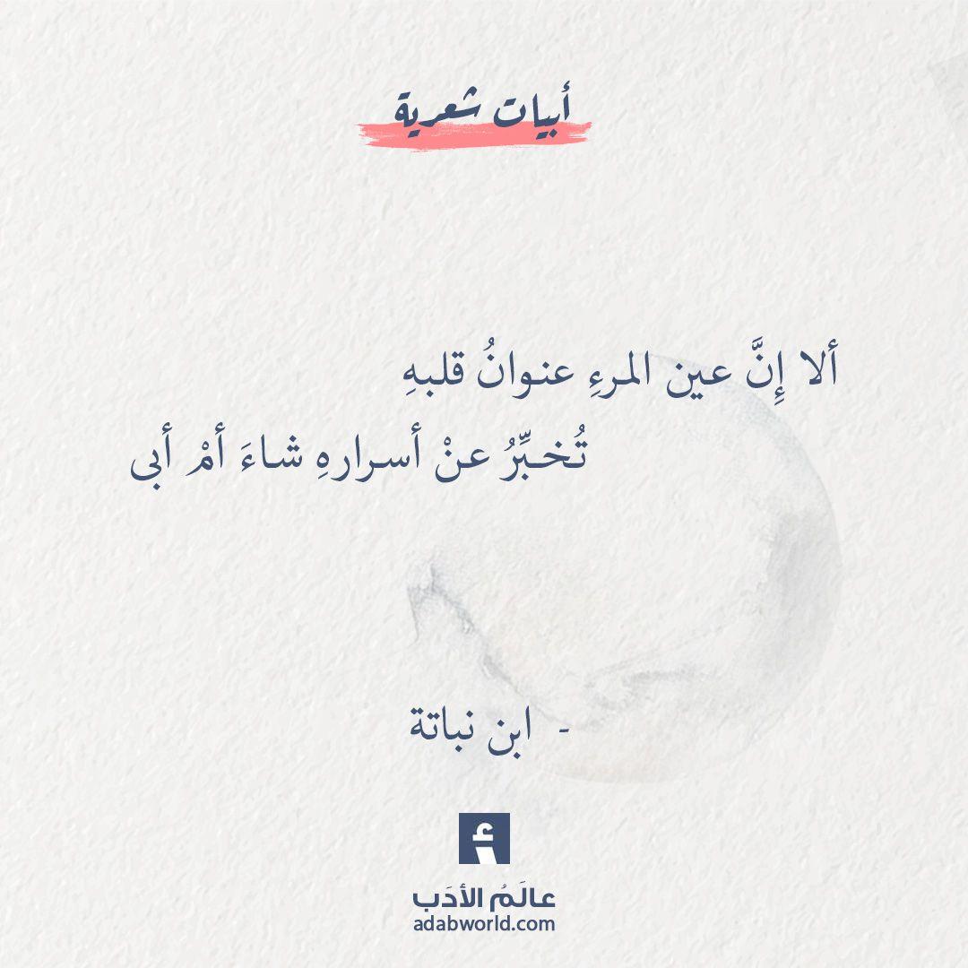 ألا إ ن عين المرء ابن نباتة عالم الأدب Words Quotes Quran Quotes Inspirational Book Quotes
