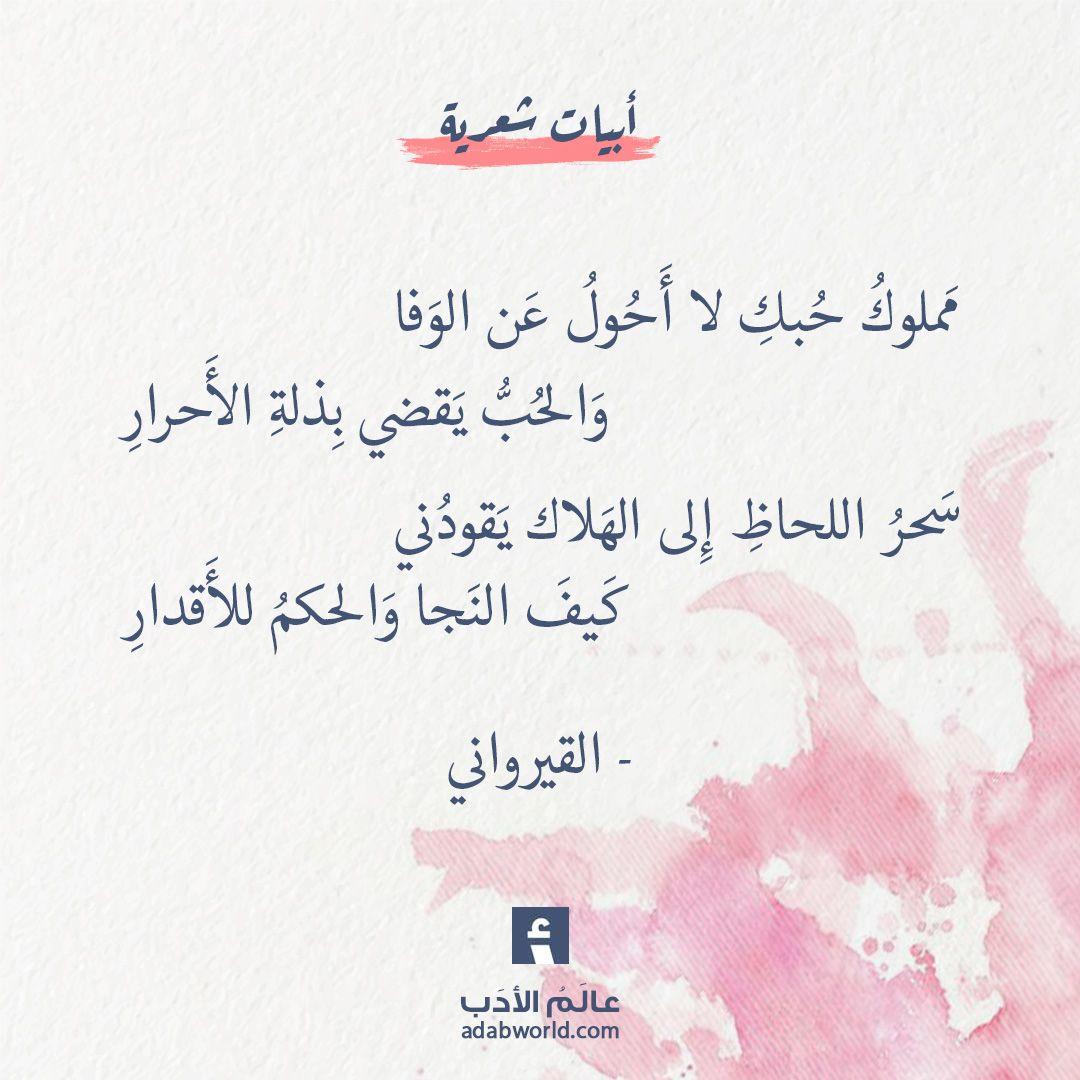 مملوك حبك للقيرواني عالم الأدب Quotations Powerful Words Fabulous Quotes
