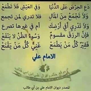 روائع من باب علم النبي Ali Quotes Imam Ali Quotes Words
