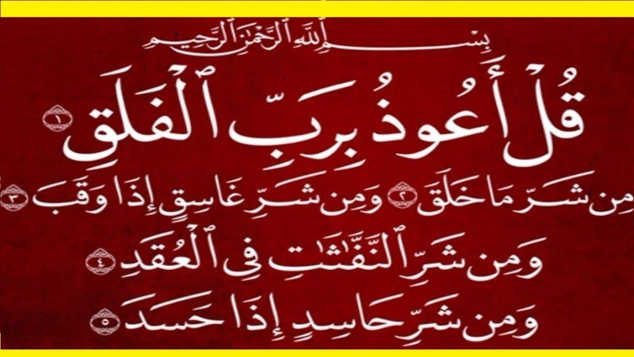 سورة الفلق مكررة لعلاج العين والحسد والمس مكررة 6 ساعات Arabic Calligraphy Calligraphy Amman Jordan