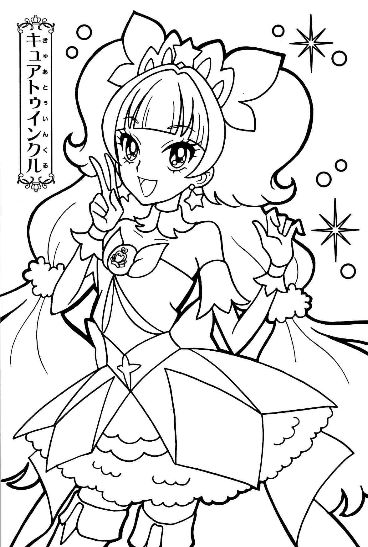 princess precure | cure twinkle | Anime coloring pages! | Pinterest ...
