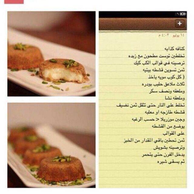 كنافة كذابة Amazing Food Cooking Food And Drink