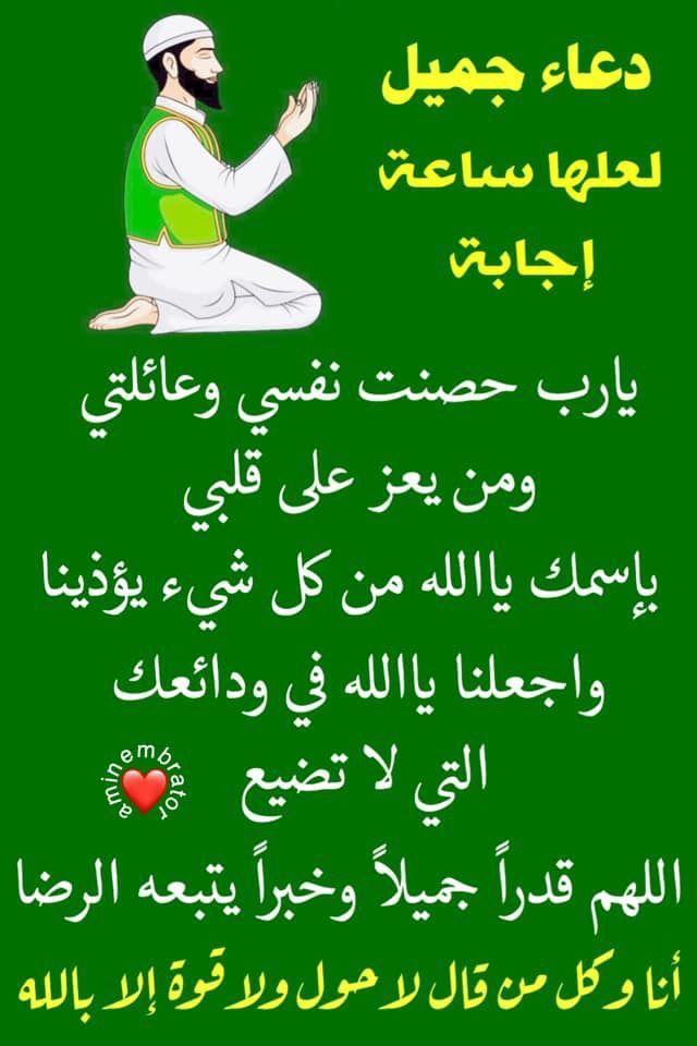 Pin By Taha Abidi On دعاء Islamic Quotes Quran Islamic Quotes Quotes