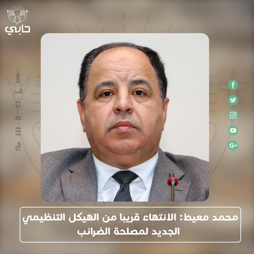 محمد معيط الانتهاء قريبا من الهيكل التنظيمي الجديد لمصلحة الضرائب Incoming Call Screenshot Incoming Call