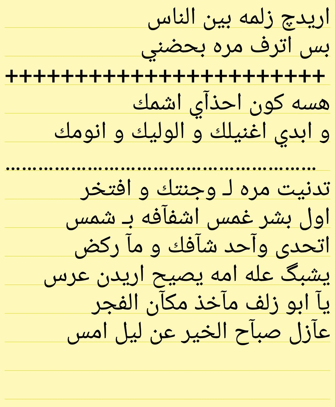 Pin By Jabbar Hasan On شعر شعبي عراقي Words Quotes Love Quotes