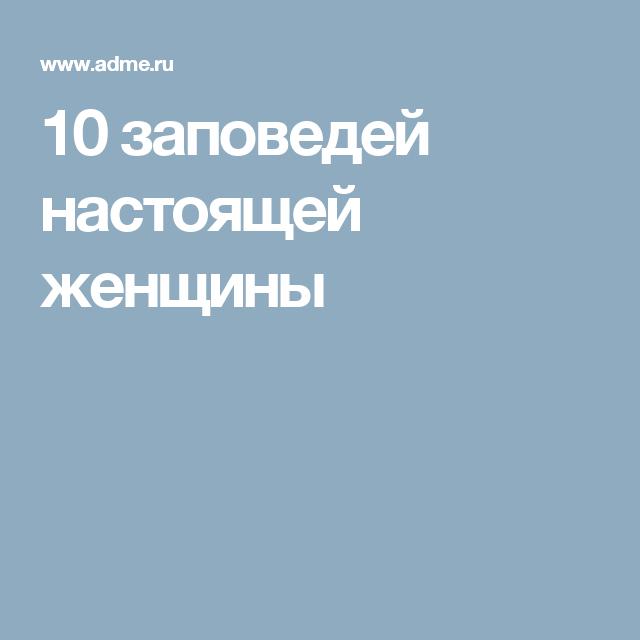 10заповедей настоящей женщины