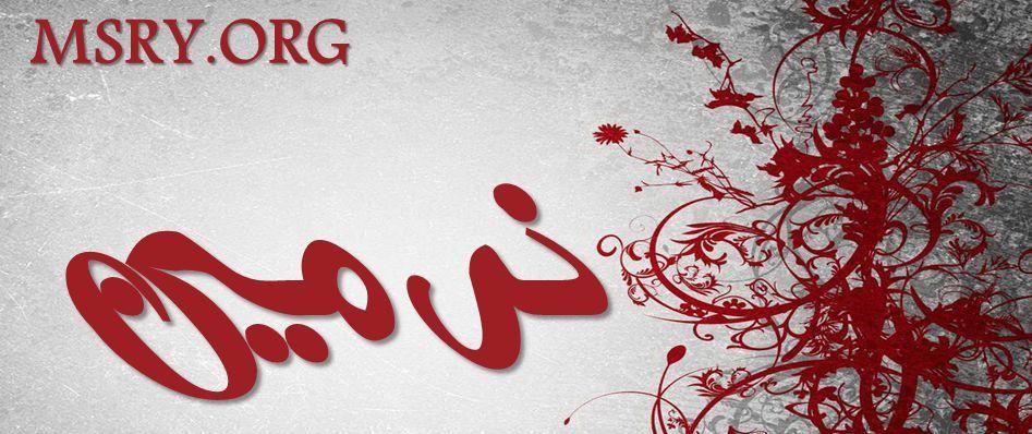 أسرار عن معنى اسم نرمين Nermin في علم النفس وأهم صفاتها موقع مصري In 2021 Neon Signs Arabic Calligraphy Art