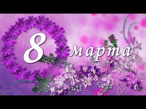 Krasivoe Pozdravlenie Mame S 8 Marta Youtube Pozdravitelnye
