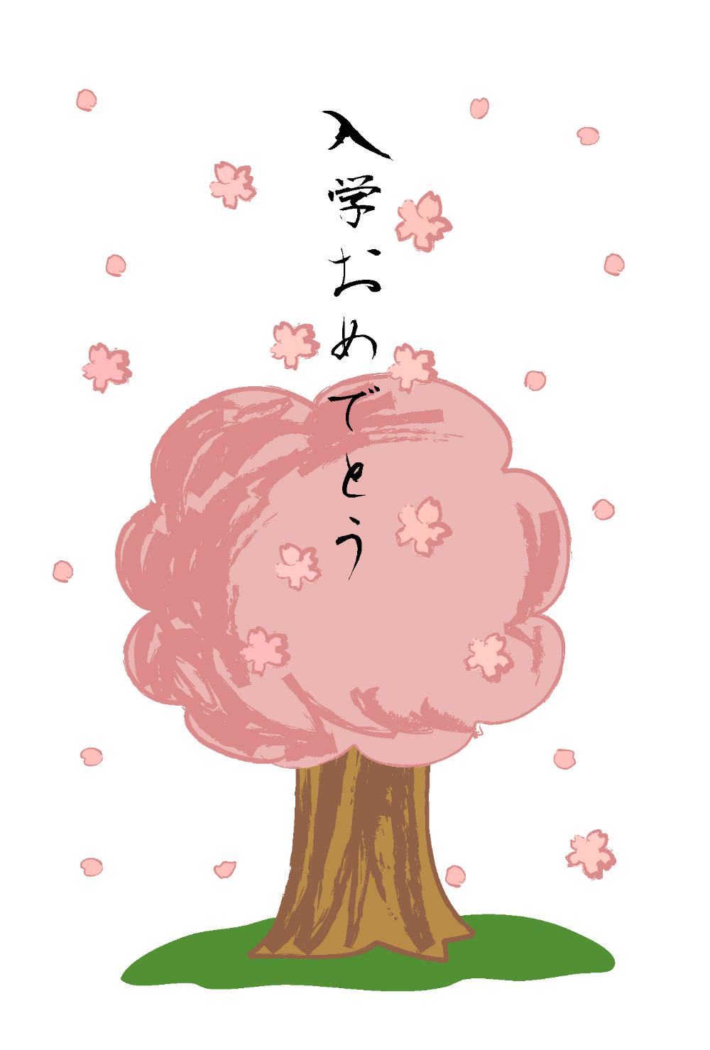 入学祝いポストカードテンプレート 入学 桜 ダウンロード はがき絵箱 はがき ポストカード 卒業おめでとう
