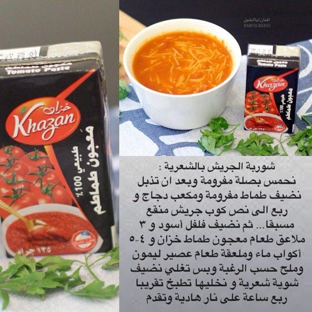 Desertrose شوربة الشعرية والجريش Cookout Food Food Receipes Save Food