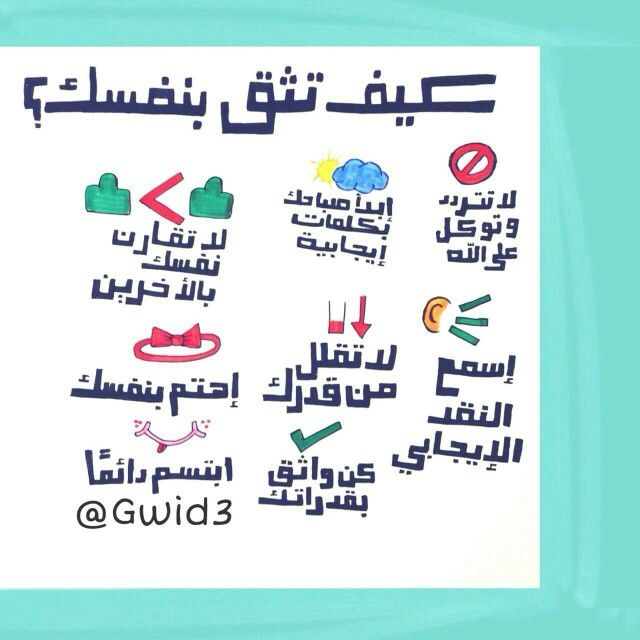 كيف تثق بنفسك Happy Life Quotes Life Skills Activities How To Better Yourself