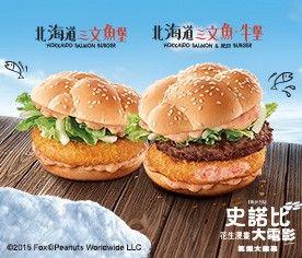 Home Mcdonald S Hong Kong Salmon Burgers Food Beef Burger