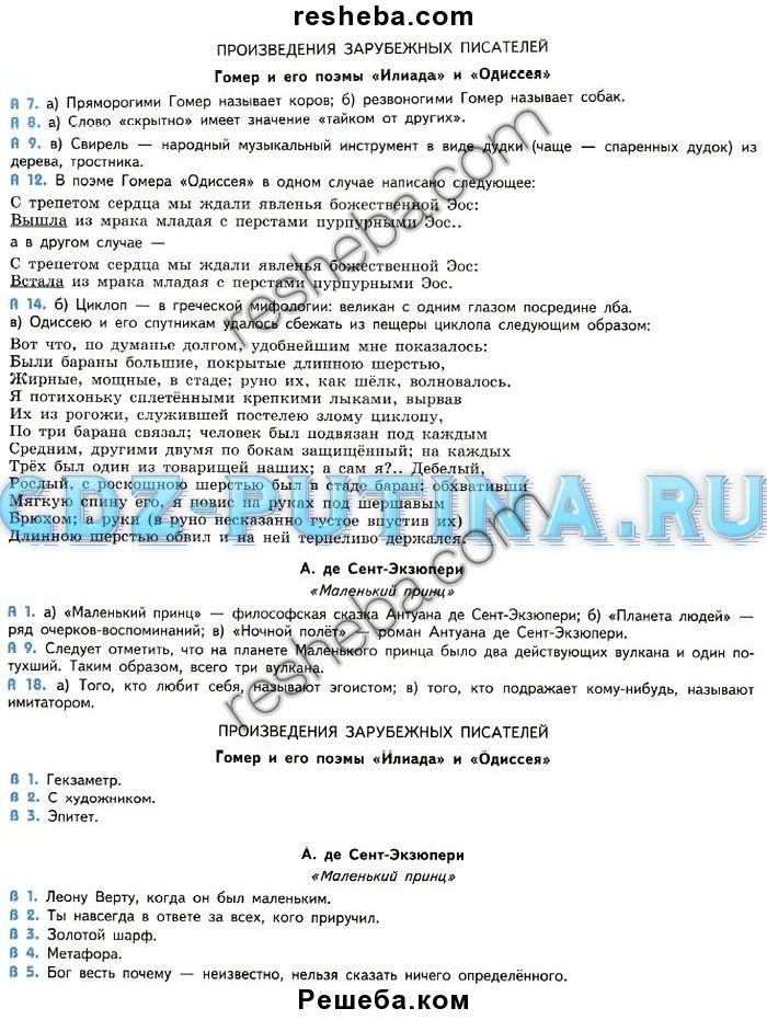 Гдз по этике 6 класс оксана даниловская