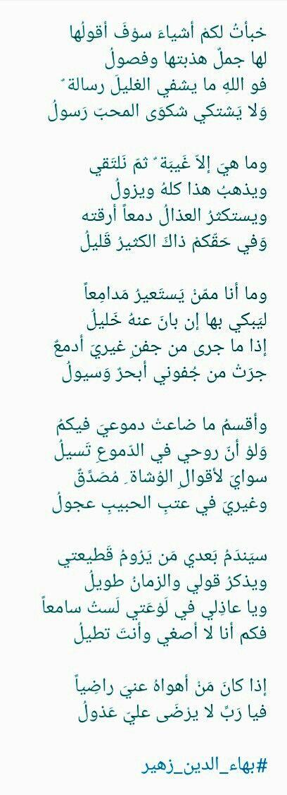 Pin By Duaa Obaid On أب ي ات و أش ع ار Math Math Equations