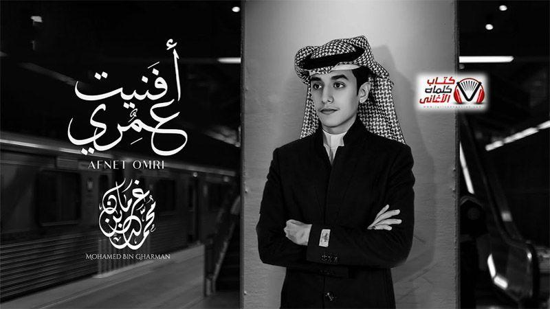 كلمات اغنية افنيت عمري محمد بن غرمان Funny Phone Wallpaper Phone Humor Style