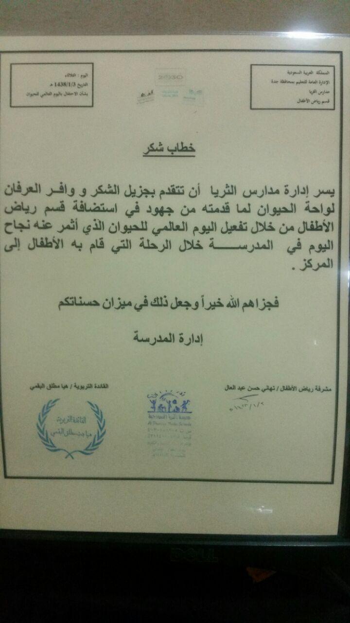 Pin By Pet Oasis واحة الحيوان On Al Thuraya Model School Visit In Siteen Branch Model School School Bullet Journal